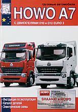 Вантажні автомобілі HOWO A7 з двигунами D10 і D12 Експлуатація • Каталог деталей • Електросхеми