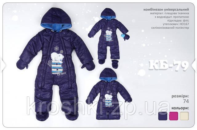 Зимняя верхняя одежда от ТМ Бемби и ТМ Одягайко