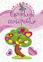 Подарунок своїми руками: Книга 12.Святкові саморобки(рожева) укр(Талант)