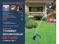 Бензокоса (мотокоса) Беларусмаш ББТ-6300 + масло (ENGYNE by MITSUBISHI)