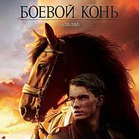 10 лучших фильмов о лошадях