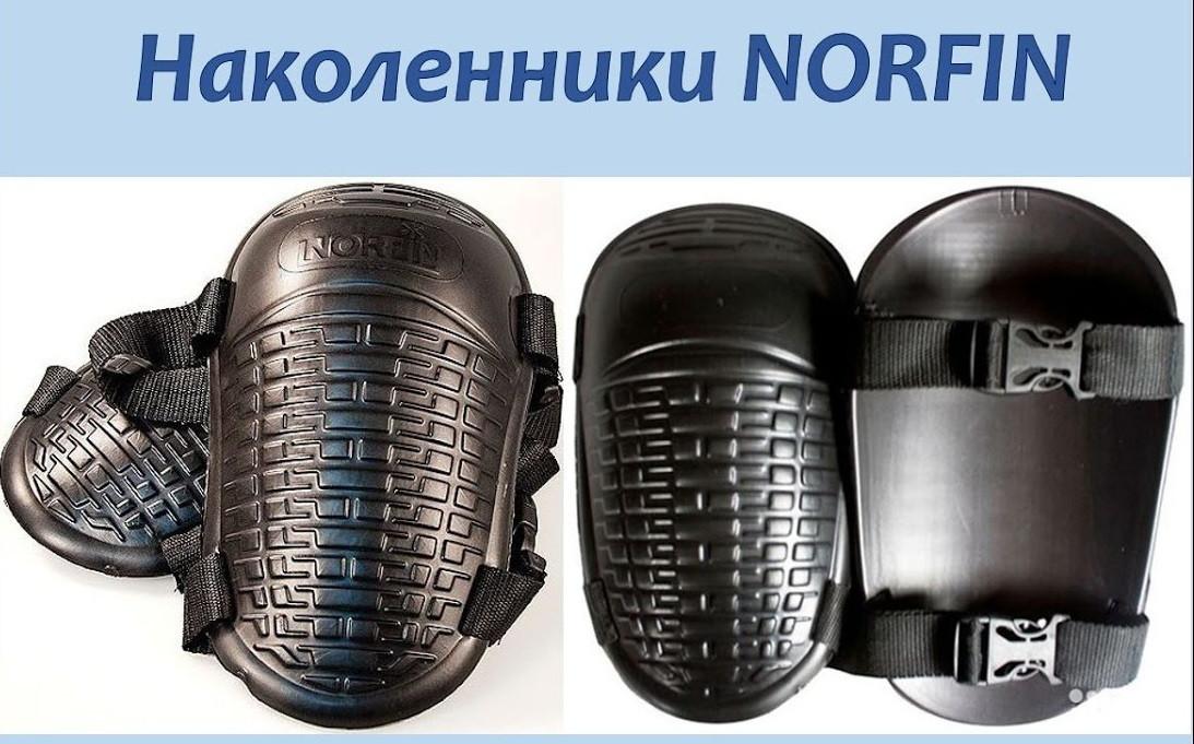 Наколенники защитные для зимней рыбалки Norfin, теплые и удобные, супер качество, подарок рыбаку