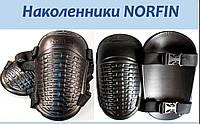 Наколенники защитные для зимней рыбалки Norfin, теплые и удобные, супер качество, подарок рыбаку, фото 1