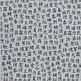 Гобелен ткань, японские знаки, фото 2
