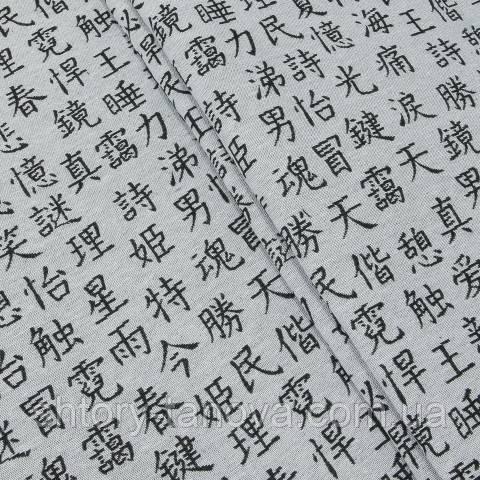 Гобелен ткань, японские знаки