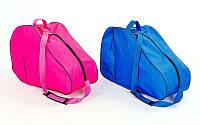 Сумка-рюкзак для роликов и защиты  (PL, р-р 46x33x20см, цвета в ассортименте)