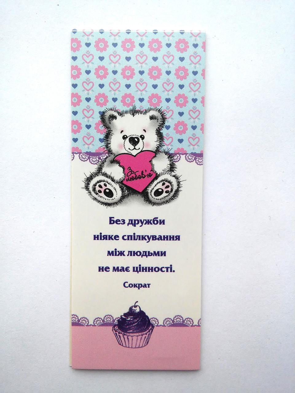Подвійна закладка з магнітом: «Без дружкби ніяке спілкування між людьми не має цінності» №33