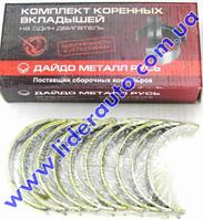 Вкладыши коренные 0.25 ВАЗ 2108 (пр-во Дайдо Металл Русь) 2108-1000102-11