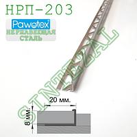 Г-образный профиль из нержавеющей стали, под плитку 8 мм.