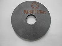 Круг шлифовальный вулканитовый 14А прямого профиля 125х10х32 F80
