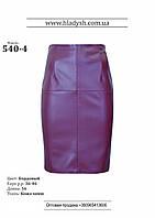 Юбка женская 540-4