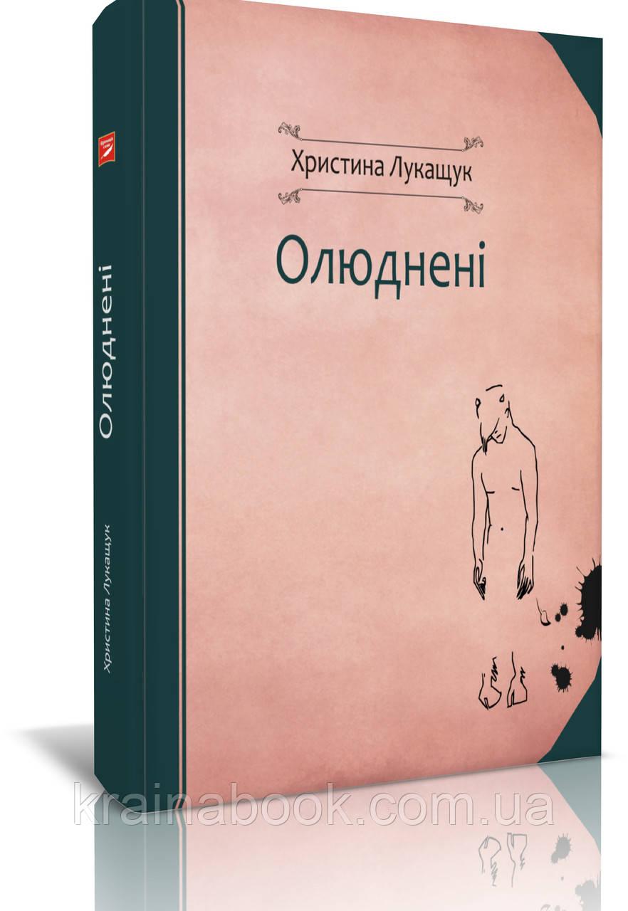 Олюднені, Лукащук Христина
