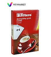 Универсальные бумажные фильтры для кофеварок FILTERO Premium №4 код 002882