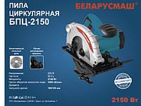 Пила дисковая Беларусмаш БПЦ-2150