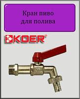 """Кран пиво Koer 1/2"""" для полива"""