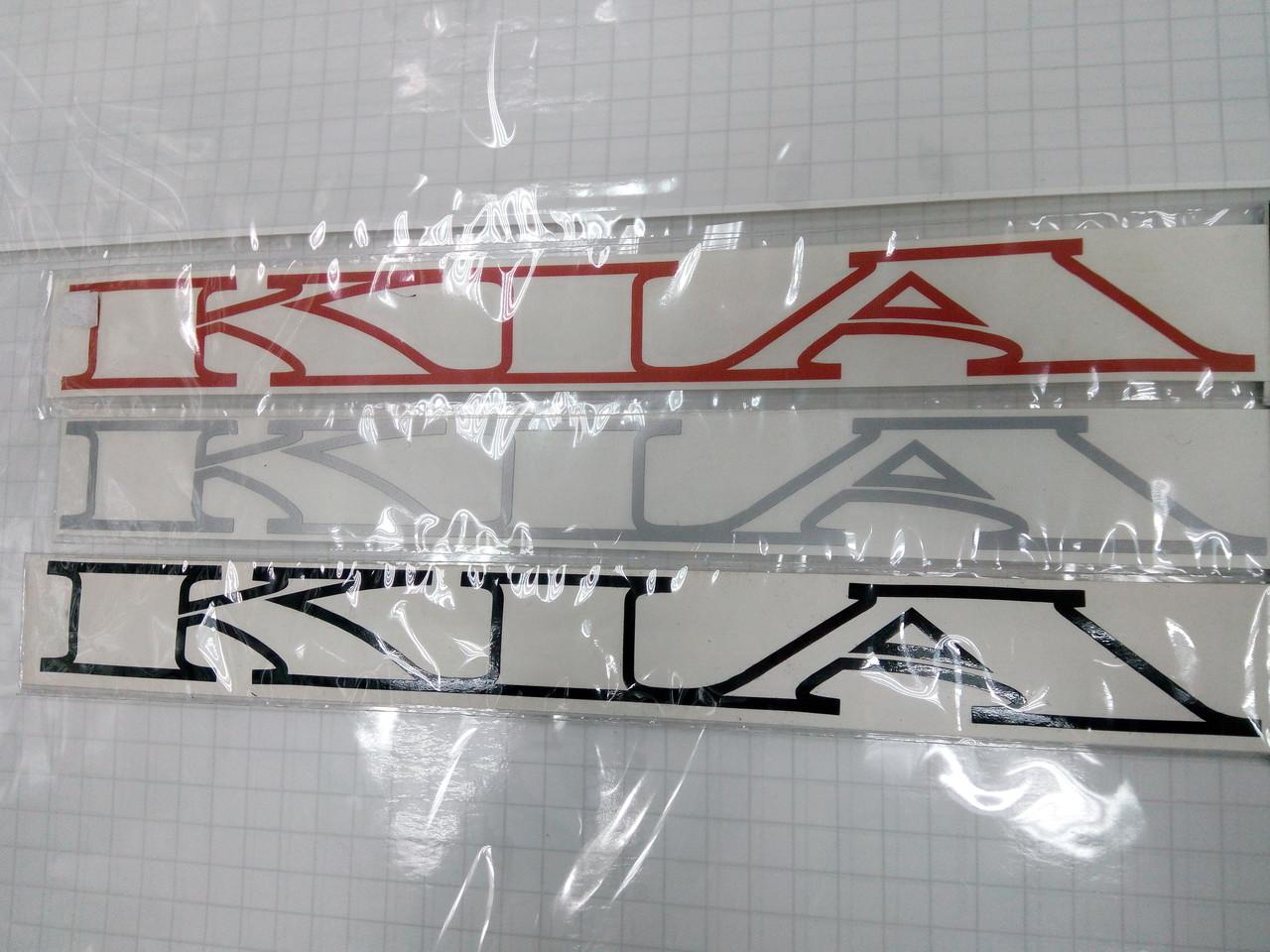 Виниловые наклейки KIA  30х3 см