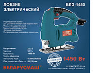 Лобзик электрический Беларусмаш БЛЭ-1450