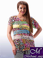 Легкая женская футболка с ярким лео принтом  (ун. 48-54) арт. 8669
