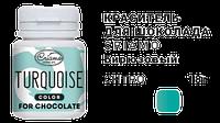 Краситель для шоколада Criamo Бирюзовый/Turquoise 18 гр