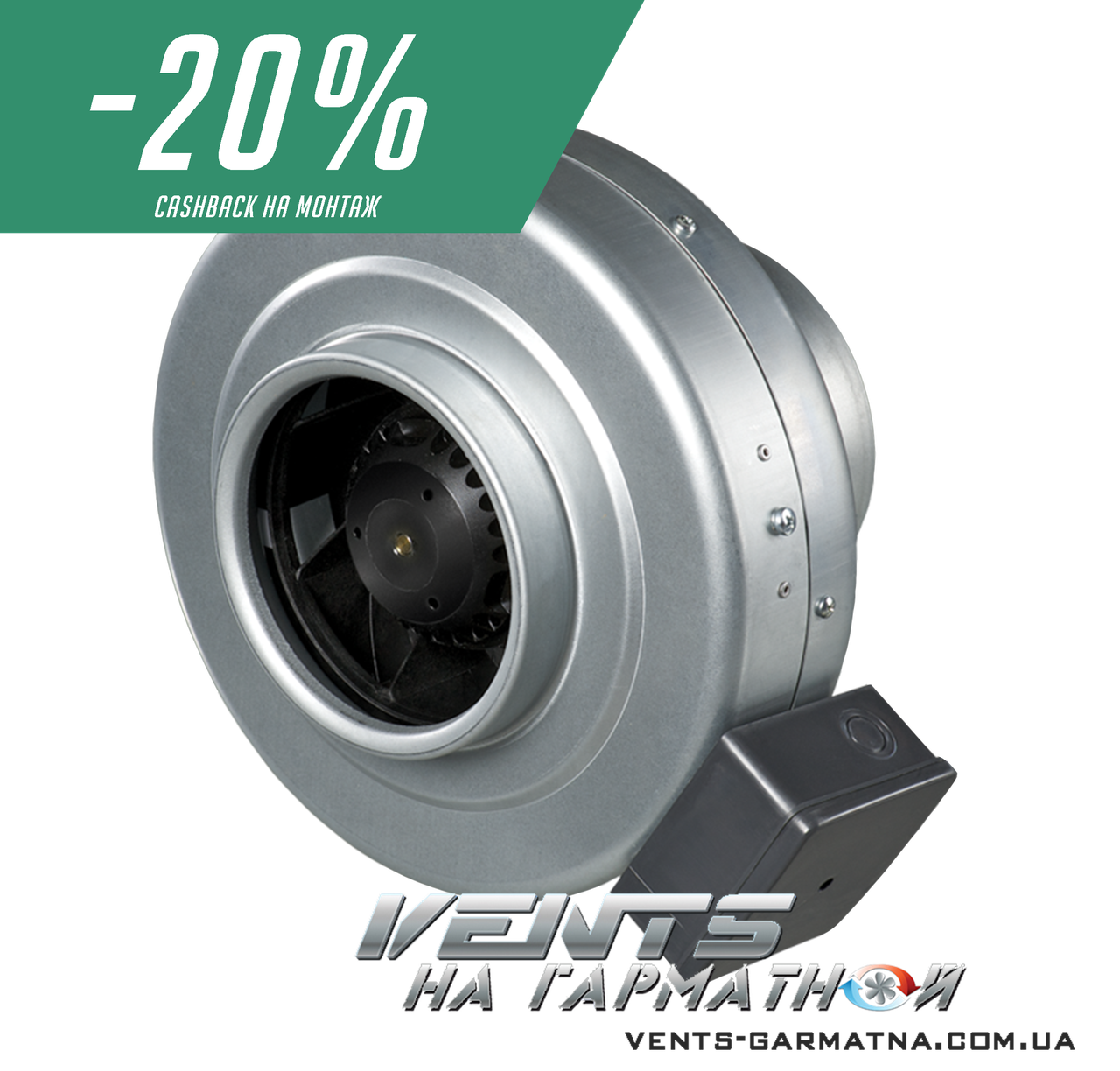 Вентс ВКМц 125. Центробежный вентилятор