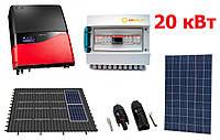 Солнечная станция мощностью 20 кВт