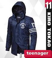11 Kiro Tokao | Японская детская парка весна-осень 66205-1 синяя