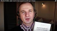 Відеоблог Данила Судина Books'n'talks: Дві книги про радянський рух опору.