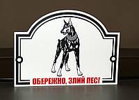 "Табличка ""Злая собака"""