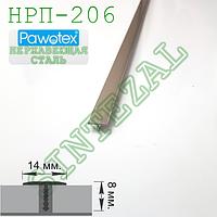 Т-образный профиль из нержавеющей стали 14х8 мм.