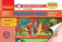 Кидисюк Н.П. Експрес-контроль з  української мови 2 клас