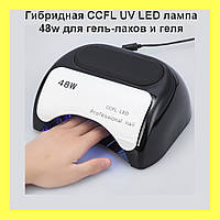 Гибридная UV CCFL+LED лампа 48W для маникюра и педикюра
