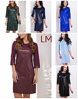 Платье 881707 Размеры 42, 44, 46, 48, 50 женское из эко-кожи черное синее фиолетовое зеленое розовое весеннее