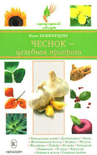 Башкирцева Н. Чеснок - целебная приправа