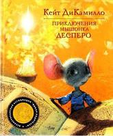 Приключения мышонка Десперо. Кейт ДиКамилло