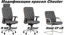 Кресло Chester R HR steel ES Eco-70 (Новый Стиль ТМ), фото 3