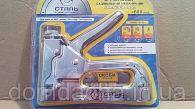 Степлер Сталь 62002 4 - 14 мм + 400 скоб