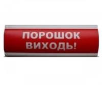 Светозвуковой оповещатель Тирас ОС3-6