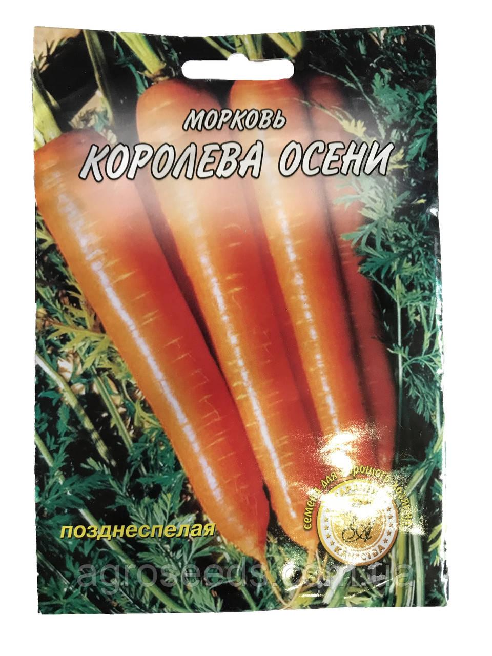Семена моркови Королева осени 20 г