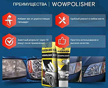 WowPolisher - Полироль для фар (Вауполишер), фото 2