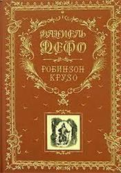 """Даниель Дефо """"Робинзон Крузо"""" (книга в подарок)"""