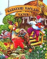 Лучшие народные сказки. Украинский язык