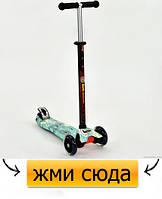 Самокат кикборд Best Scooter А 24653/779-1398