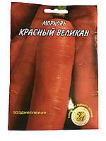 Семена моркови Красный великан 20 г