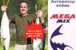 Mega Mix - активатор клёва с феромонами Мега Микс