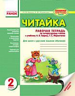 Кравченко А.Ю., Бацула Н.В. Читайка. 2 класс. Рабочая тетрадь