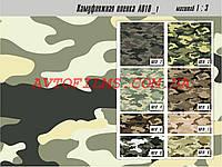 Камуфляж военный пятна Camofilm A010