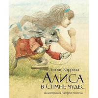 Алиса в Стране чудес. Льюис Кэрролл, фото 1