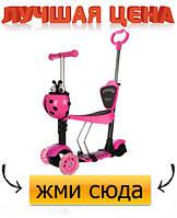 Самокат iTrike JR 3-026 MAXI, 5 в 1, розовый