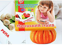 Набор детских карточек 1 Вересня Овощи (951299)