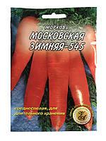 Семена моркови Московская зимняя 20 г